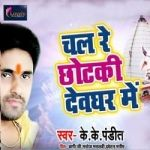 Chal Re Chotki Devghar Me songs