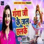 Ganga Ji Ke Jal Chhalke songs