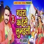 Gaura Kaise Lubhaili songs
