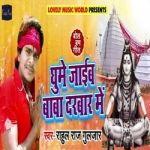 Ghume Jaaib Baba Darbar Me songs