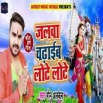 Jalwa Chadaib Lote Lote songs
