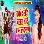 Kanwar Lake Chalal Baate Ram Laxman songs