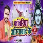 Kanwariya Aurangabad Ke songs