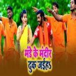 Monday Ke Mandir Me Dhuk Jaiha songs