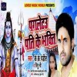 Pagletu Pati Ke Bhakti songs