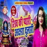 Shiv Ki Pyaari Akshara Dulari songs