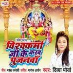 Vishwakarma Ji Ke Karab Pujanwa songs