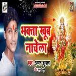 Bhakta Khub Nachela songs