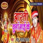 Aarti Durga Maiya Ke songs
