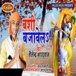 Banshi Bajawela songs