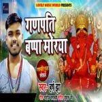 Ganpati Bappa Morya songs