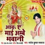 Aawa Ae Mai Ambe Bhawani songs