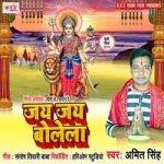 Jai Jai Bolela songs