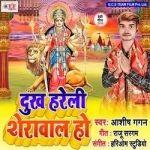 Dukh Hareli Sherawali Ho songs