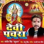Devi Pachara songs