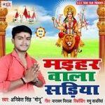 Maihar Wala Sariya songs