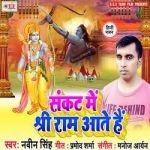 Sankat Me Shri Ram Aate Hai songs