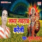 Labhar Navratra Kareli songs
