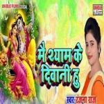Me Shyam Ki Deewani Hu songs