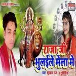 Raja Ji Bhulaile Mela Me songs