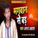 Bhagwan Se Bad songs