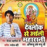 Devlok Se Aaili Maharani songs