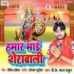 Hamar Mai Sherawali songs