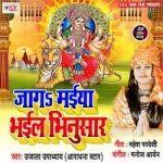 Jag Maiya Bhail Bhinusar songs