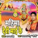 Mahima Devi Mai Ke songs