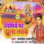 Nimiya Par Jhula Lachake songs