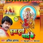 Pooja Durga Mai Ke songs