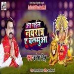 Aa Gayel Navratra E Balamua songs