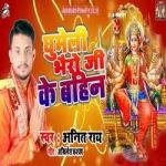 Ghumeli Bhairo Ji Ke Bahin songs