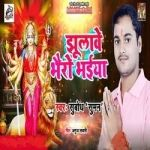 Jhulave Bhairo Bhaiya songs