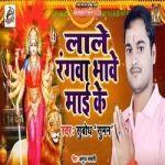 Laale Rangva Bhave Maiya Ke songs