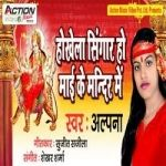 Hokhela Singaar Ho Maai Ke Mandir Me songs