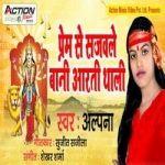 Prem Se Sajvale Bani Aarti Thali songs