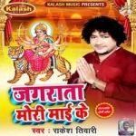 Jagrata Mori Maai Ke songs