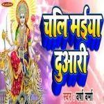 Chali Maiya Duari songs