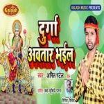 Durga Avatar Bhail songs