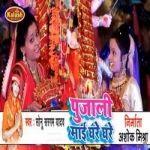 Pujali Mai Ghare-Ghare songs