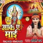 Aawa A Mai songs