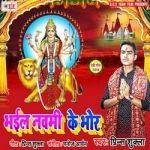 Bhail Navmi Ke Bhor songs
