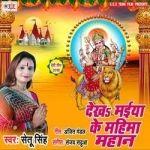 Dekha Maiya Ke Mahima Mahan songs
