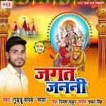 Jagat Janani songs