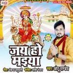 Jai Ho Maiya songs