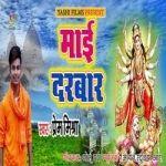 Maai Darbar songs