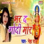 Bhar Da Godi Mor songs