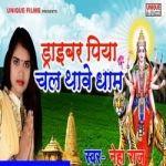 Driber Piya Chal Thawe Dhaam songs