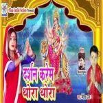 Darshan Karem Thora Thora songs